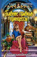 Кира Филиппова - Главное правило принцессы