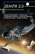Леся Яровова -Земля 2.0 (сборник)