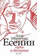 Алла Марченко - Есенин. Путь и беспутье