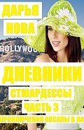 Дарья Кова -Дневники стюардессы. Часть 3: Приключения Оксаны в ЛА