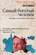 Грэг Стейнметц - Самый богатый человек из всех, кто когда-либо жил