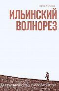 Борис Алексеев -Ильинский волнорез. О человеческом беспокойстве…