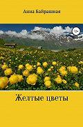 Анна Байрашная -Жёлтые цветы