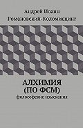 Андрей Романовский-Коломиецинг -Алхимия (поФСМ). Философские изыскания
