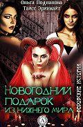 Ольга Подпалова -Новогодний подарок из нижнего мира