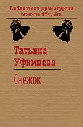 Татьяна Уфимцева -Снежок