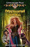Александра Руда -Обручальный кинжал