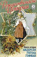 Н. И. Уварова - «Рождественские истории». Книга вторая. Андерсен Г.Х.; Гоголь Н.; Гофман Э.