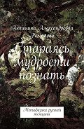 Антонина Романова -Стараясь мудрости познать. Метафизика русской женщины