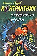 Сергей Зверев -Сотворение мира