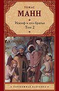 Томас Манн -Иосиф и его братья. Том 2