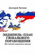 Дмитрий Литвин -Эндшпиль: план глобального порабощения. Всё тайное становится явным