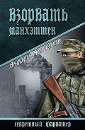 Андрей  Молчанов - Взорвать Манхэттен