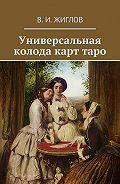 В. Жиглов -Универсальная колода карттаро