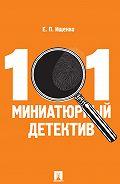 Евгений Петрович Ищенко -101 миниатюрный детектив