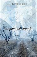 Катерина Цвик -Запретный город 1