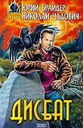 Николай Чадович -Дисбат