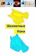 Екатерина Зуева -Шахматные Кони