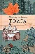 Михаил Лифшиц -Толга