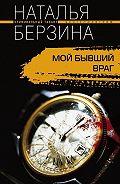 Наталья Берзина -Мой бывший враг