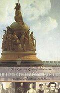 Николай Стародымов - Штрихи тысячелетия