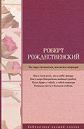 Роберт Рождественский - Не надо печалиться, вся жизнь впереди! (сборник)