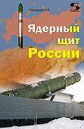 Андрей Кашкаров - Ядерный щит России