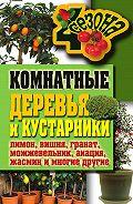 Галина Серикова -Комнатные деревья и кустарники: лимон, вишня, гранат, можжевельник, акация, жасмин и многие другие