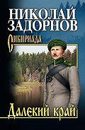 Николай Задорнов -Далекий край