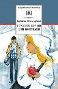 Татьяна Пономарева -Трудное время для попугаев (сборник)