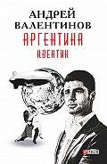 Андрей Валентинов -Аргентина. Квентин