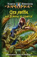 Мария Николаева - Фея любви, или Демоны не сдаются!