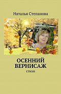 Наталья Степанова -Осенний вернисаж
