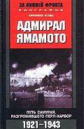 Хироюки Агава - Адмирал Ямамото. Путь самурая, разгромившего Пёрл-Харбор. 1921-1943 гг.
