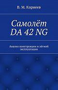 В. Корнеев -Самолёт DA 42NG. Анализ конструкции илётной эксплуатации