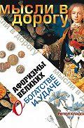 Э. Чагулова -Афоризмы великих о богатстве и удаче