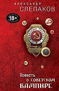 Александр Слепаков -Повесть о советском вампире