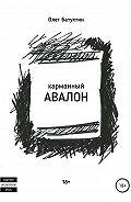 Олег Батухтин -Карманный Авалон