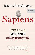 Юваль Харари -Sapiens. Краткая история человечества