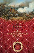 Николай Коняев - Тайны Шлиссельбургской крепости