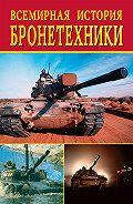 Любовь Смирнова -Всемирная история бронетехники