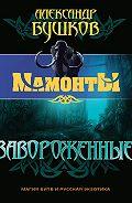 Александр Бушков -Завороженные