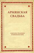 Народное творчество -Армянская свадьба