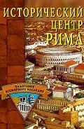 С. О. Ермакова, С. О. Ермакова - Исторический центр Рима