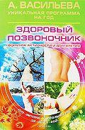 Александра Васильева - Здоровый позвоночник. Формула активности и долголетия
