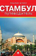 Вацлав Шуббе - Стамбул: путеводитель