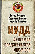 Борис Олейник, Валентин Павлов, Николай Рыжков - Иуда. Анатомия предательства Горбачева