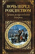 Леонид Андреев - Ночь перед Рождеством. Лучшие рождественские истории