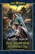 Виталий Зыков -Под знаменем пророчества