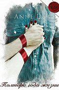 Anne Dar -Полтора года жизни